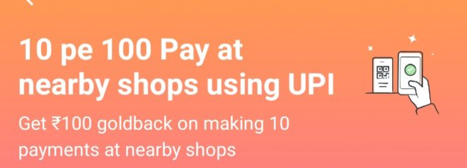 Paytm Offer - Get Rs.100 Gold Cashback on Making 10 Payment at Nearby Shops